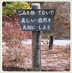 (写真)サイン・制札