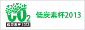 「低炭素杯2013」 公式サイト