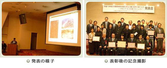 「兵庫県地球温暖化防止活動推進センター」プレゼン会発表の様子、記念撮影