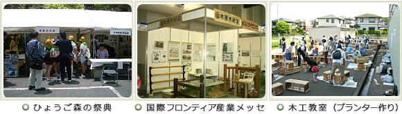 (写真)ひょうご森の祭典、国際フロンティア産業メッセ、木工教室(プランター作り)