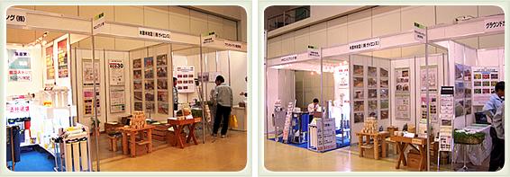 (写真)「国際フロンティア産業メッセ2008」出展の様子