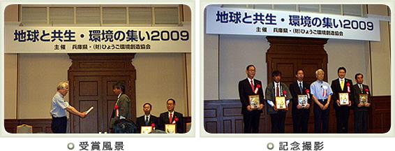 「兵庫県環境にやさしい事業者賞」受賞風景・記念撮影