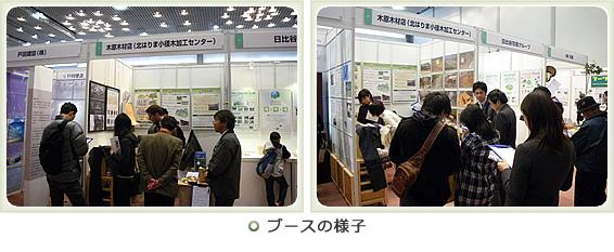 写真:「生物多様性EXPO 2010 in 大阪」ブースの様子
