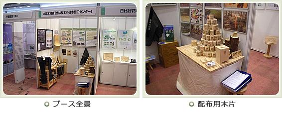 写真:「生物多様性EXPO 2010 in 大阪」ブース全景・配布用木片