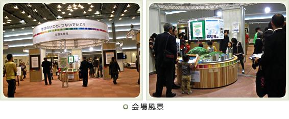 写真:「生物多様性EXPO 2010 in 大阪」会場風景