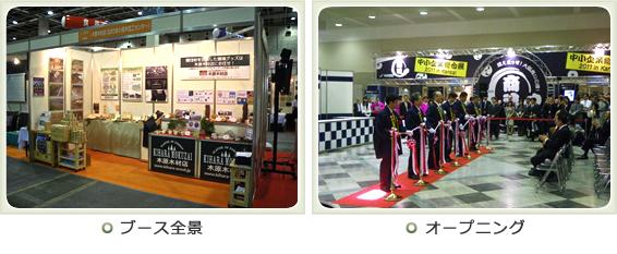写真:「中小企業総合展2011 in Kansai」の様子