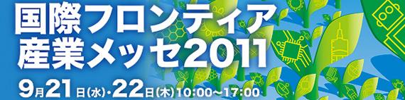 国際フロンティア産業メッセ2011