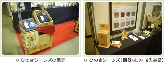 写真:ひのきジーンズ展示/ひのきジーンズ(間伐材コンクール入賞楯)