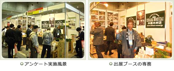 写真:「中小企業総合展2012 in Kansai」の様子