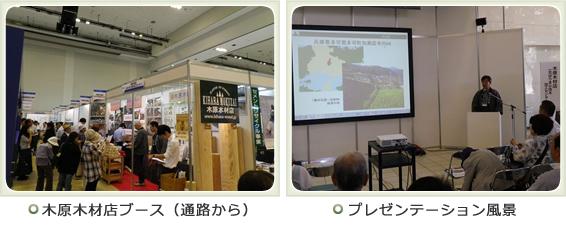 写真:木原木材店ブース(通路から)/プレゼンテーション風景