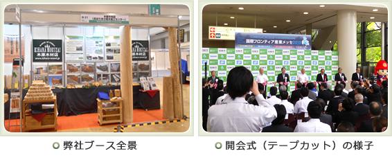 写真:木原木材店ブース全景/開会式(テープカット)の様子