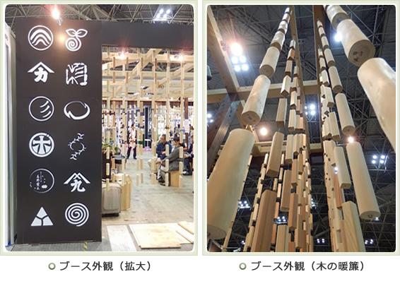 写真:「ジャパンホームショー」ブース外観(拡大)/ブース外観(木の暖簾)