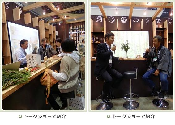 写真:「ジャパンホームショー」トークショーで紹介