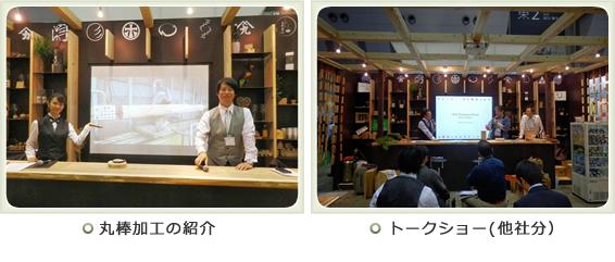 写真:「ジャパンホームショー」丸棒加工の紹介/トークショー(他社分)