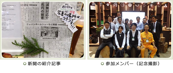 写真:「ジャパンホームショー」新聞の紹介記事/参加メンバー(記念撮影)