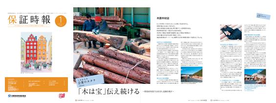 写真:兵庫県信用保証協会・機関誌「保証時報」に掲載