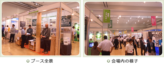 写真:木原木材店ブース全景/会場内の様子