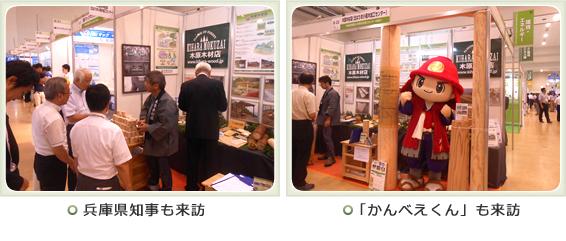 写真:兵庫県知事も来訪/「かんべえくん」も来訪