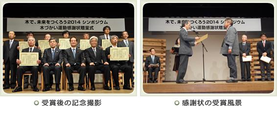 写真:受賞後の記念撮影/感謝状の序章風景