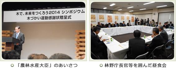 写真:「農林水産大臣」のあいさつ/林野庁長官等を囲んだ昼食会