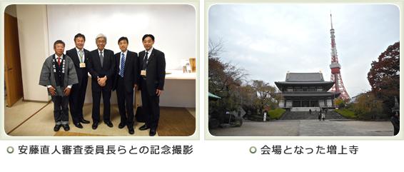 写真:安藤直人審査委員長らとの記念撮影/会場となった増上寺