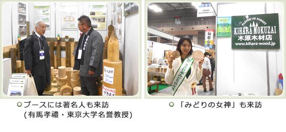 写真:ブースには著名人も来訪(有馬禮・東京大学名誉教授)/「みどりの女神」も来訪