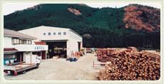 木原木材店の様子