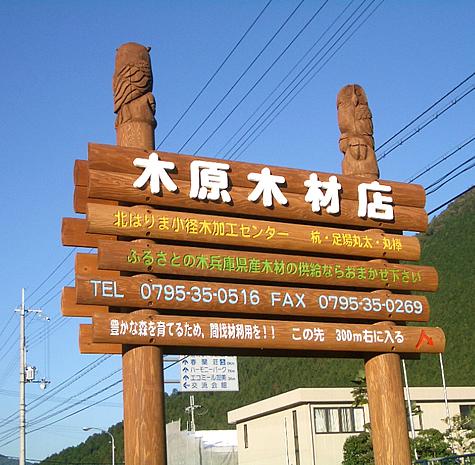 (写真)兵庫県多可町 国道427号線沿い(弊社案内板)