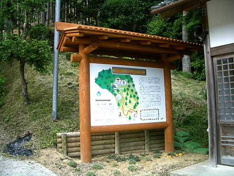 (写真)兵庫県篠山市 里山整備林(案内板)