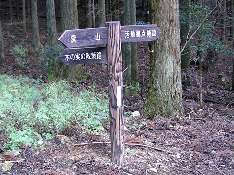(写真)兵庫県内各地 道標(道標3方向)