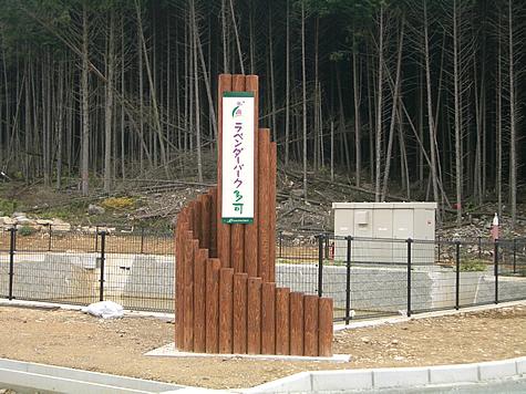 (写真)兵庫県多可町 ラベンダーパーク多可