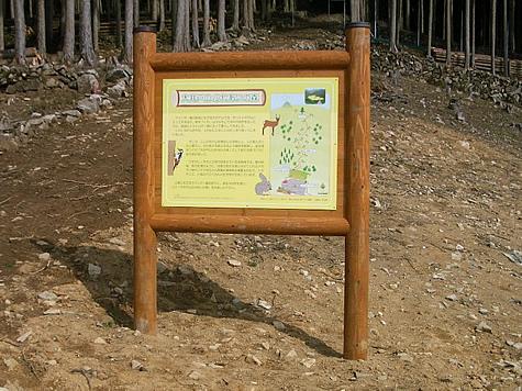 (写真)兵庫県多可町 里山整備林(案内板)