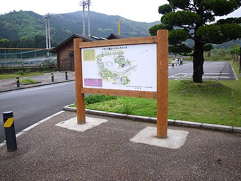 (写真)兵庫県丹波市 ハイキング道案内板