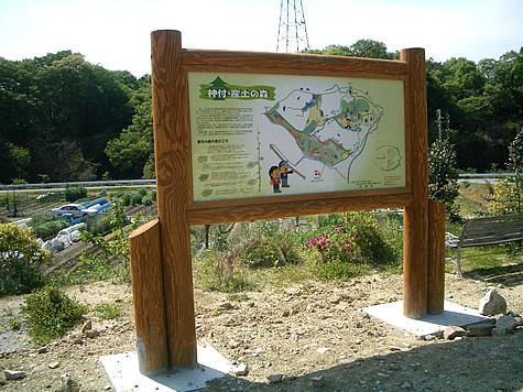 (写真)兵庫県神戸市 森林ボランティア活動地案内板