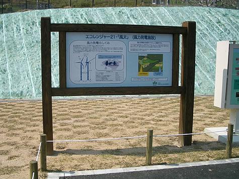 (写真)兵庫県多可町 ハーモニーパーク 施設案内板