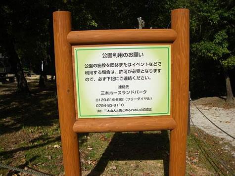 (写真)兵庫県三木ホースランドパーク 看板