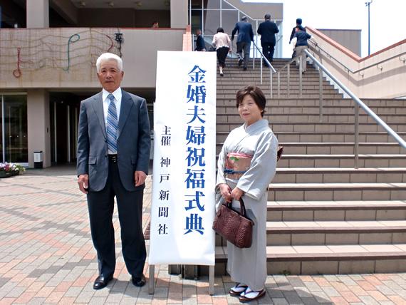 金婚夫婦祝福式典(式場前・記念スナップ)