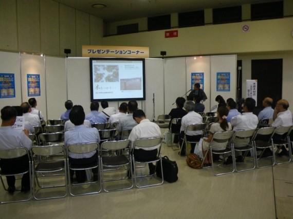 「国際フロンティア産業メッセ2010」 会場内プレゼンテーション2