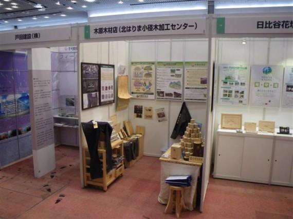 「生物多様性EXPO 2010 in  OSAKA」 会場風景 (弊社ブース)