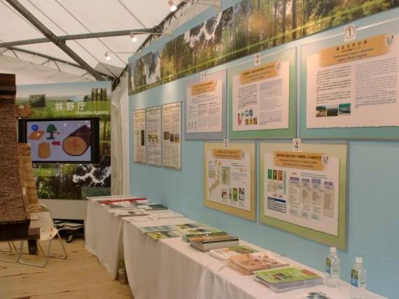 「生物多様性交流フェア」 林野庁コーナー(合法木材の啓発展示)