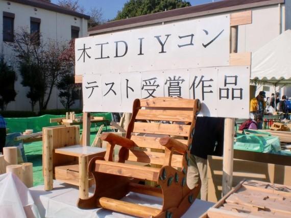 「手づくり広場・木工作コーナー」に展示された「木工DIYコンテスト受賞作品」