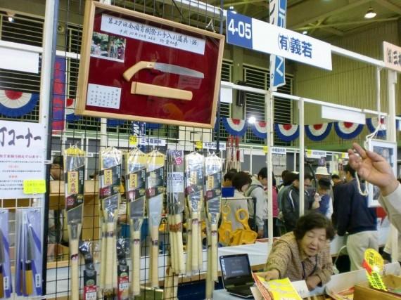 「三木金物展示・即売会」  鋸(のこぎり) 「全国育樹祭の使われた鋸」