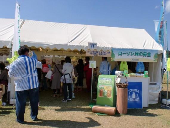 「ひょうごエコフェスティバル」 ローソン緑の募金