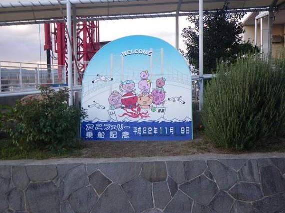明石港「たこフェリー」 乗船記念プレート