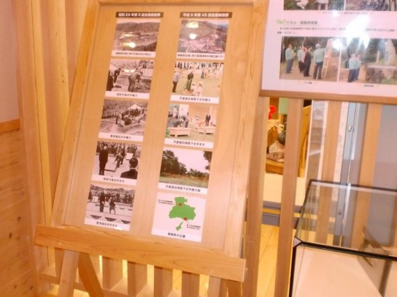「県立有馬富士公園」 育樹時の記録展示