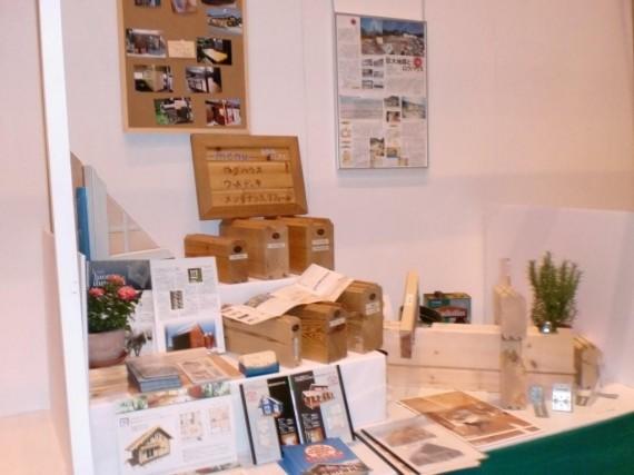 多可町ふるさと産業展「産業物産展」 「ログハウス西村屋」の展示