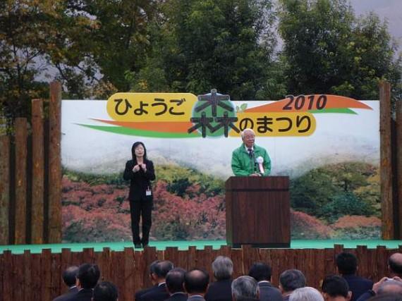 「ひょうご森のまつり」 開会式典・兵庫県知事挨拶