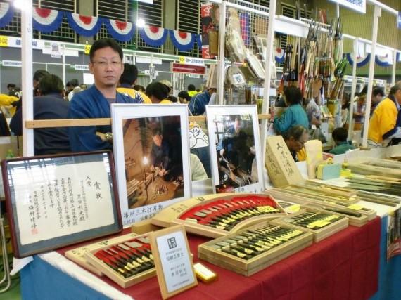 「三木金物展示・即売会」 鑿(のみ) 伝統工芸士の技