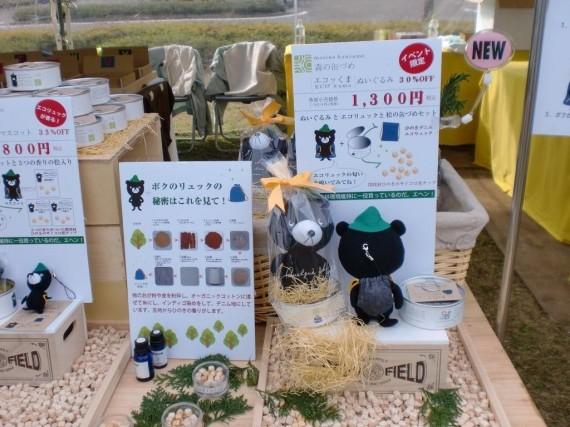 「ひょうご森のまつり」 兵庫県森林組合連合会ブース 「ひのきジーンズ」のリュックサックを背負った「エコッくま」のぬいぐるみ