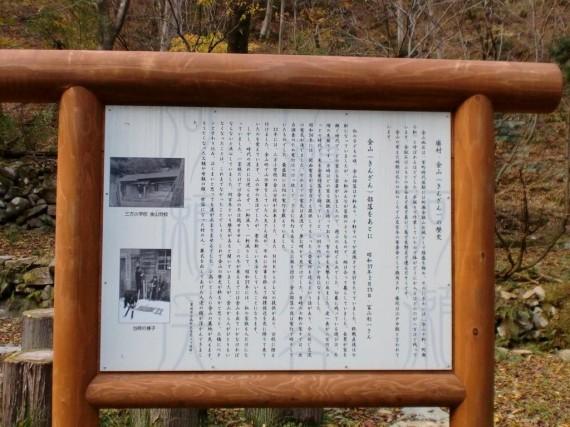 案内板 「金山廃村」の歴史について記述